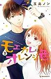 モエカレはオレンジ色(2) (デザートコミックス)