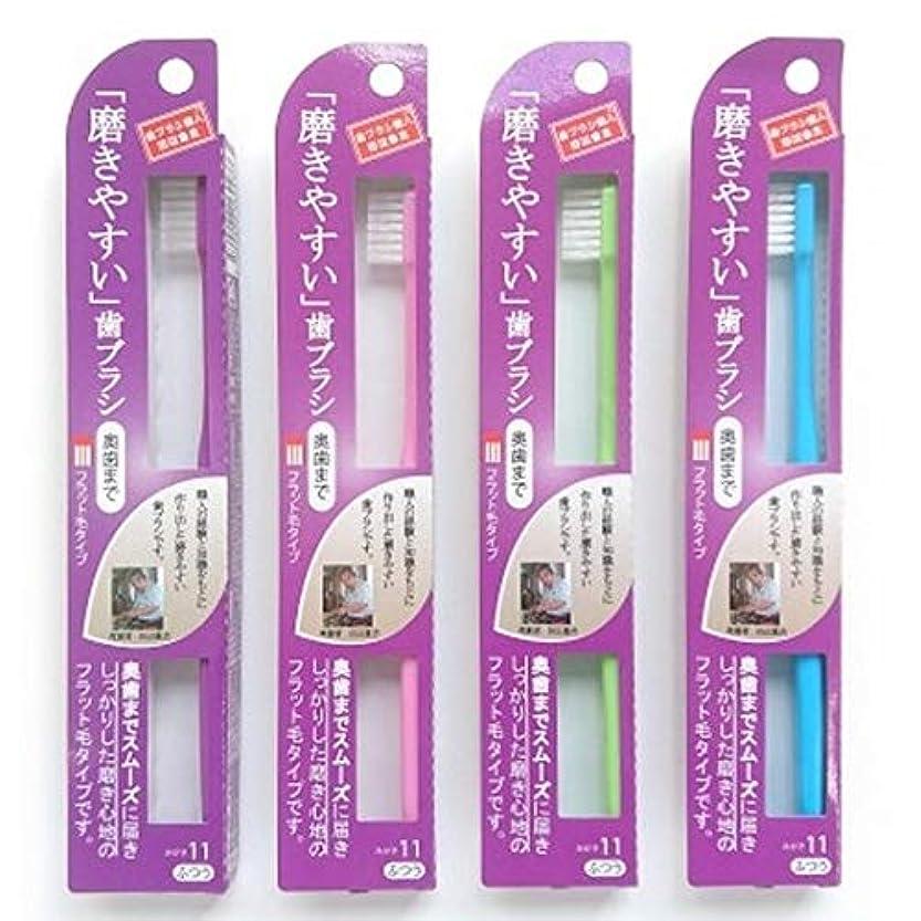 宗教的な唇騒磨きやすい歯ブラシ(ハの字フラット) (LT11) (24本)