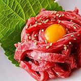 生食用 宮崎県産 黒毛和牛ユッケ50g×5袋 (厚生労働省 新基準で製造した商品です。)