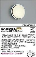 AU38608L 電球色LEDアウトドアポーチ灯