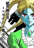 第五章 —メイとドラゴン—: その2 魔界最弱男ーマサオー