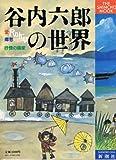 谷内六郎の世界―愛・郷愁・抒情の画家 (1981年) (The shincho mook)