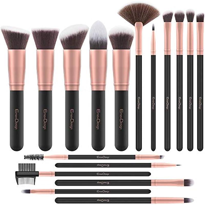 風味平らなオレンジEmaxDesign メイクブラシ 17本セット 化粧ブラシセット高品質の化粧筆 フェイスブラシ 高級繊維毛 化粧ブラシ メイク道具