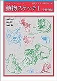 動物スケッチ1 小動物編 みみずく アート シリーズ