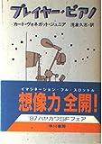 プレイヤー・ピアノ (ハヤカワ文庫 SF 172)