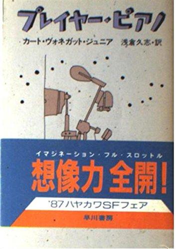 プレイヤー・ピアノ (ハヤカワ文庫 SF 172)の詳細を見る