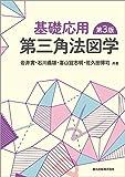 基礎応用 第三角法図学(第3版)