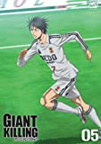 GIANT KILLING 05 [DVD]