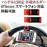 車載ホルダー ハンドルに固定 携帯ホルダー スマホホルダー 伸縮可能 iPhone スマートフォン ステアリング ハンドル【宅】 [並行輸入品]