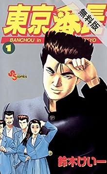 東京番長(1)【期間限定 無料お試し版】 (少年サンデーコミックス)