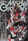 Model Graphix (モデルグラフィックス) 2015年 03月号 [雑誌]