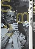 新訳ベケット戯曲全集2 ハッピーデイズ:実験演劇集