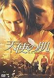 天使の肌[DVD]