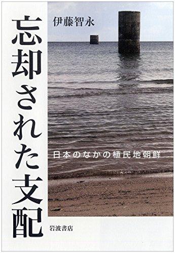 忘却された支配――日本のなかの植民地朝鮮の詳細を見る