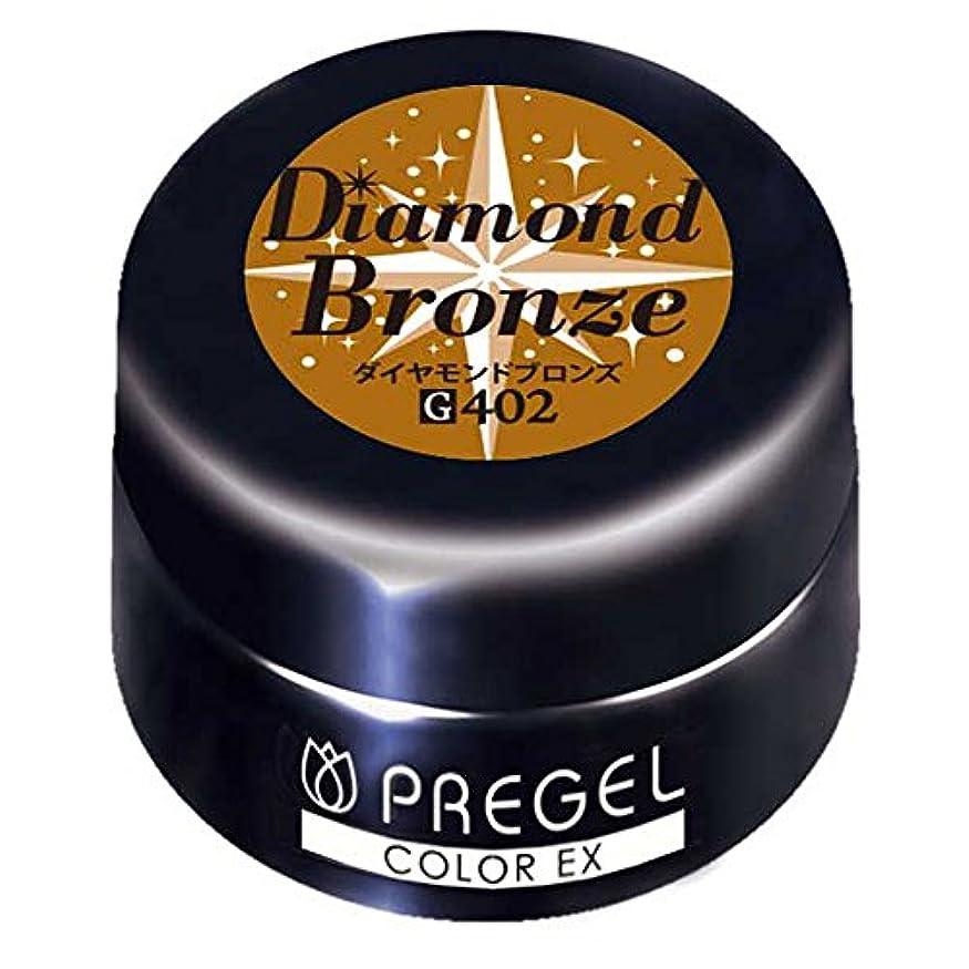 PRE GEL カラーEX ダイヤモンドブロンズCE402 UV/LED対応 カラージェル