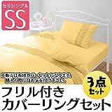 フリルつき布団カバー お得な3点セット 綿混 掛カバー ボックスシーツ 枕カバー ベッド用 セミシングル イエロー