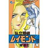 私立探偵レイモンド 3 (少年サンデーコミックス)