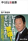 やくざと芸能界 (講談社+α文庫)