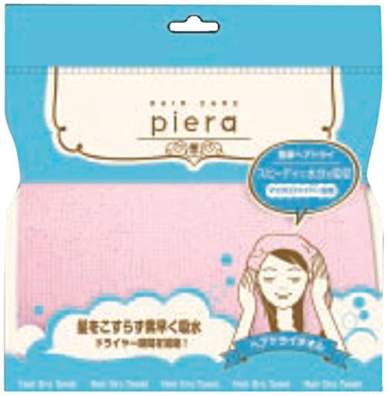 不愉快にマオリ拒絶するpiera(ピエラ) ヘアドライタオル (PIE701E)