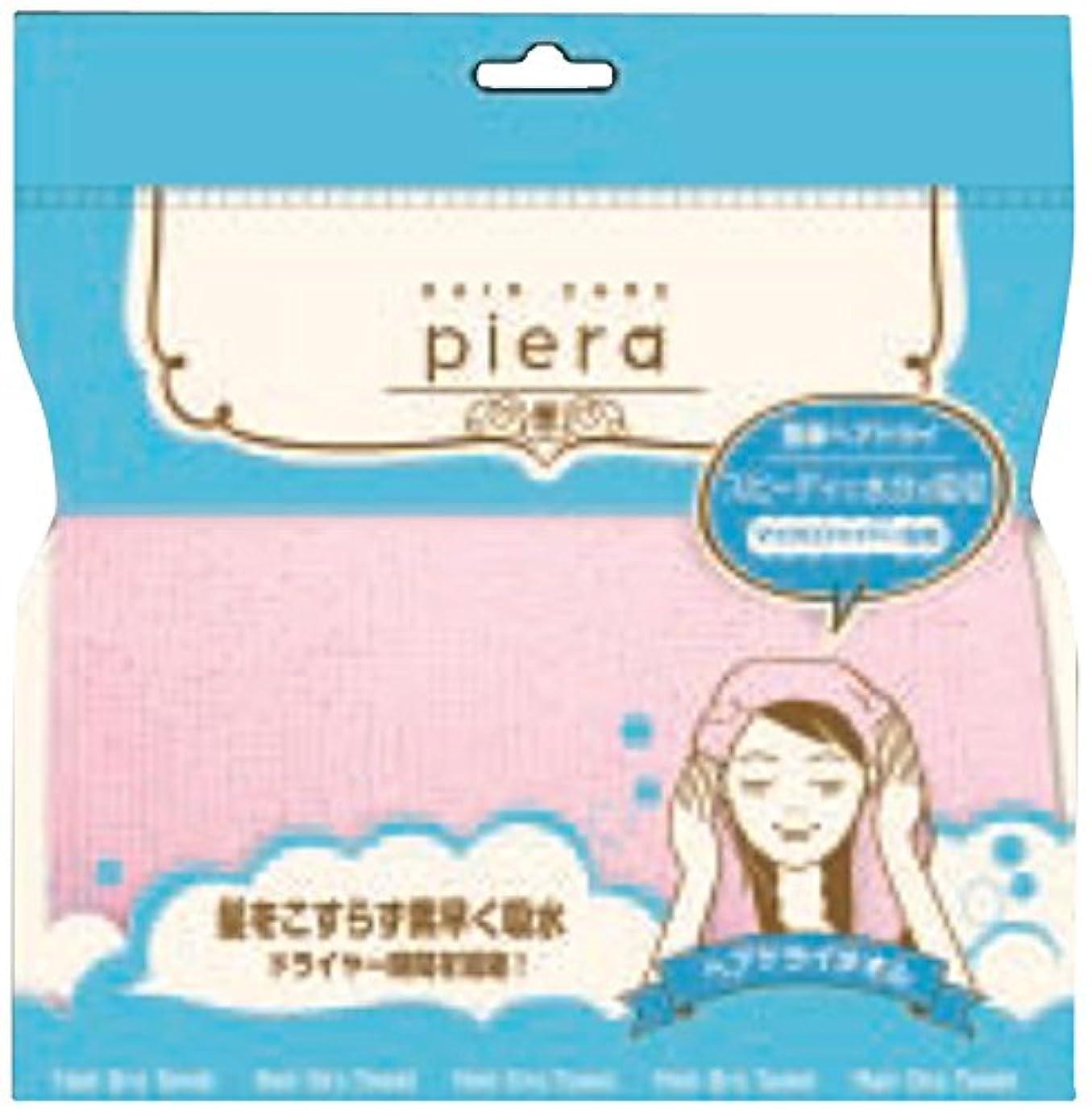 理論オーブン汚染piera(ピエラ) ヘアドライタオル (PIE701E)
