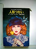 人形つかい (1976年) (ハヤカワ文庫SF)