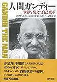 人間ガンディー―世界を変えた自己変革