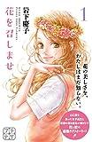 花を召しませ プチデザ(1) (デザートコミックス)