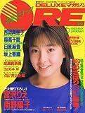 DELUXEマガジンORE 1989年 5月号[雑誌] (DELUXEマガジンORE)
