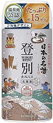 【医薬部外品】日本の名湯入浴剤 登別カルルス(北海道) 450g にごり湯 温泉タイプ
