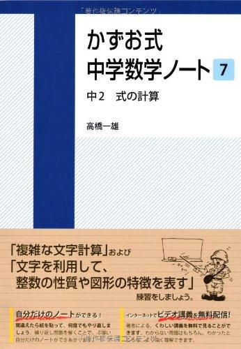 かずお式中学数学ノート7 中2 式の計算の詳細を見る