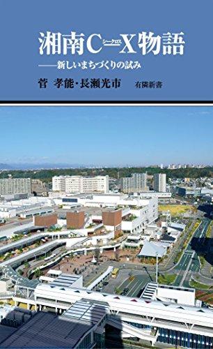 湘南C―X物語 -新しいまちづくりの試み (有隣新書74)の詳細を見る