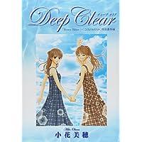 Deep Clear―「Honey Bitter」×「こどものおもちゃ」 (愛蔵版コミックス)