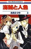 海賊と人魚 4 (花とゆめコミックス)
