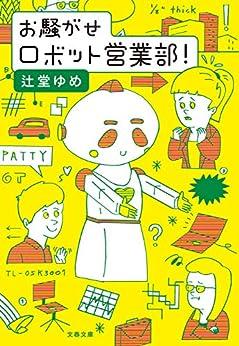 お騒がせロボット営業部! (文春文庫) by [辻堂 ゆめ]