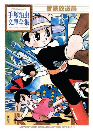冒険放送局 (手塚治虫文庫全集 BT 78)