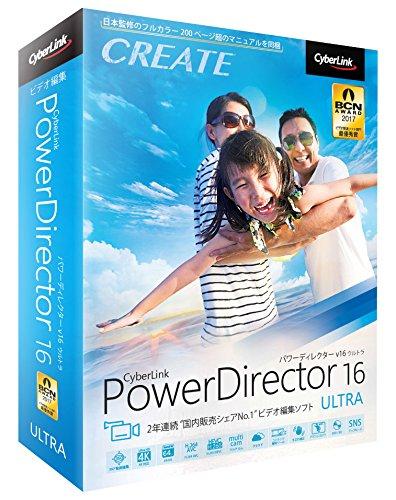 サイバーリンク PowerDirector 16 Ultra...