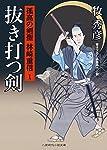 抜き打つ剣 孤高の剣聖 林崎重信1 (二見時代小説文庫)
