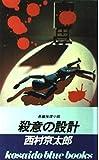殺意の設計 (KOSAIDO BLUE BOOKS)