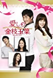 愛しの金枝玉葉 DVD-BOXI