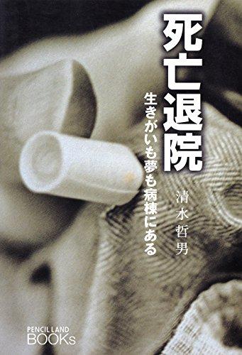 死亡退院: 生きがいも夢も病棟にある (PENCIL LAND BOOKs)