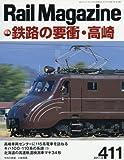 Rail Magazine (レイル・マガジン) 2017年12月号 Vol.411