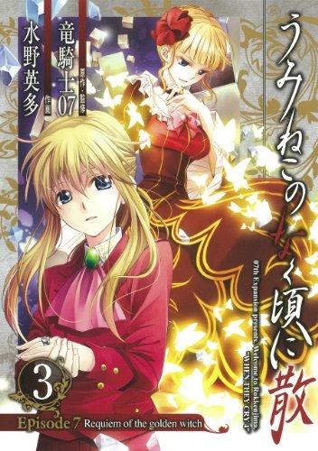 うみねこのなく頃に散 Episode7:Requiem of the golden witch(3) (ガンガンコミックス)の詳細を見る