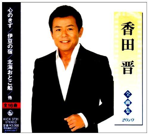 香田晋全曲集2010