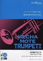 管楽器ソロ楽譜 めちゃモテトランペット A列車で行こう 模範演奏・カラオケCD付 (WMP-11-013)