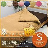 あたたか寝具に早変わり! マイクロフリース掛け布団カバー シングルサイズ 150×210cm フォレストグリーン
