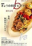 NHK きょうの料理ビギナーズ 2007年 05月号 [雑誌]