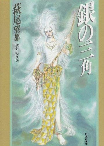 銀の三角 (白泉社文庫)の詳細を見る
