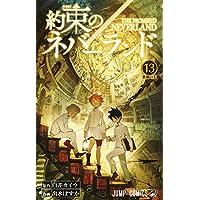 約束のネバーランド 13 (ジャンプコミックス)