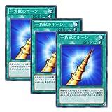 3枚 遊戯王 日本語版 15AY-JPA29 Horn of the Unicorn 一角獣のホーン (ノーマル)