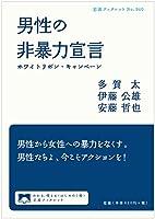 男性の非暴力宣言――ホワイトリボン・キャンペーン (岩波ブックレット)